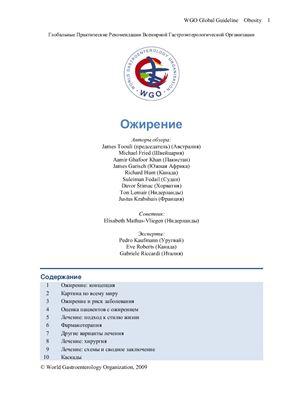Глобальные практические рекомендации Всемирной гастроэнтерологической организации. Ожирение