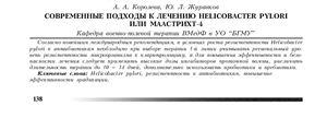 Королева А.А., Журавков Ю.Л. Современные подходы к лечению Helicobacter Pylori или Маастрихт - 4