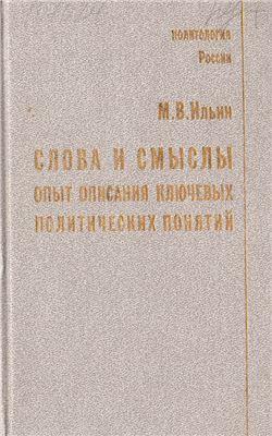Ильин М.В. Слова и смыслы. Опыт описания ключевых политических понятий
