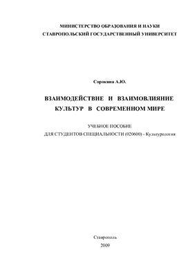 Сорокина А.Ю. Взаимодействие и взаимовлияние культур в современном мире