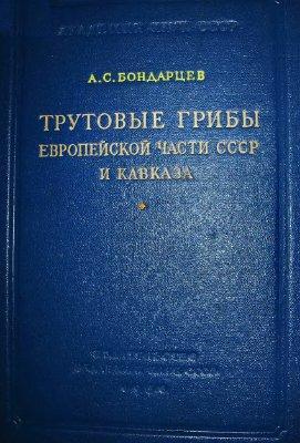 Бондарцев А.С. Трутовые грибы Европейской части СССР и Кавказа
