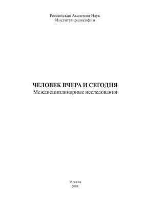 Киселева М.С. (ред.) Человек вчера и сегодня: междисциплинарные исследования. Выпуск 1
