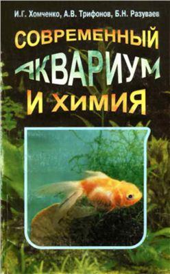 Хомченко И.Г., Трифонов А.В. и др. Современный аквариум и химия