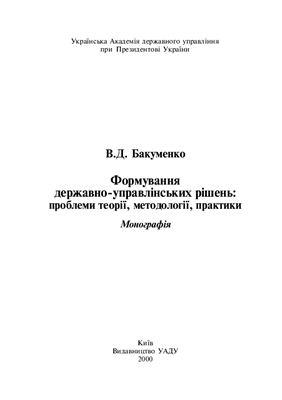 Бакуменко В.Д. Формування державно-управлінських рішень: Проблеми теорії, методології, практики