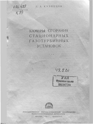 Кузнецов Л.А. Камеры сгорания стационарных газотурбинных установок