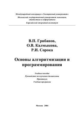 Калмыкова О.В., Грибанов В.П., Сорока Р.И. Основы алгоритмизации и программирования