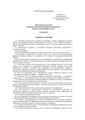 РД 10-96-95. Методические указания о порядке составления паспортов (дубликатов) паровых и водогрейных котлов