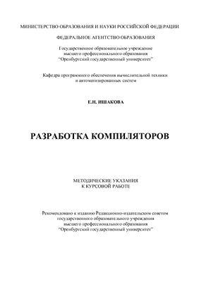Ишакова Е.Н. Разработка компиляторов