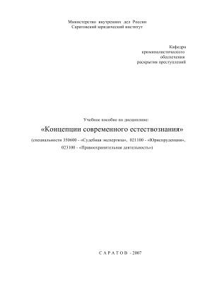 Аистов И.А., Зайцев В.В., Голиков П.А. Концепции современного естествознания