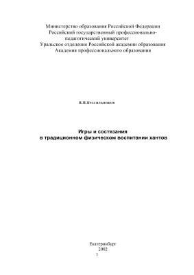 Красильников В.П. Игры и состязания в традиционном физическом воспитании хантов