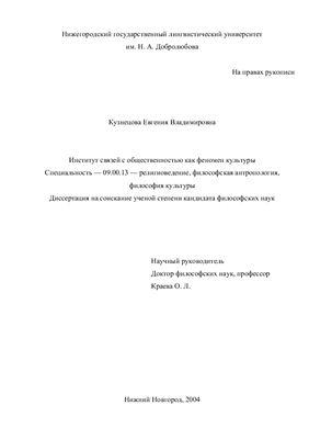 Кузнецова Е.В. Институт связей с общественностью как феномен культуры