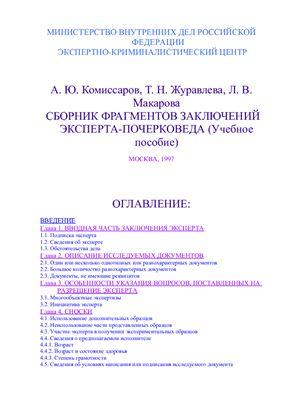 Комиссаров А.Ю., Журавлева Т.Н., Макарова Л.В. Сборник фрагментов заключений эксперта-почерковеда