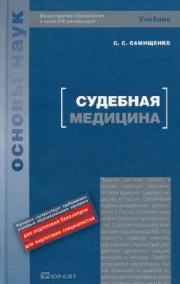 Самищенко С.С. Судебная медицина