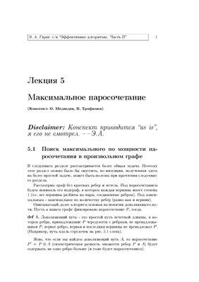 Спецкурс Эффективные алгоритмы. Часть 2 (2004)
