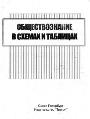 Северинов К.М. Обществознание в схемах и таблицах