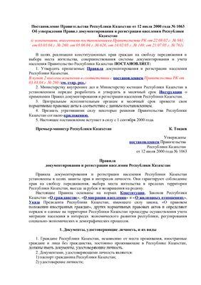 Постановление Правительства Республики Казахстан от 12 июля 2000 года № 1063