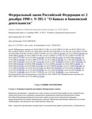 Федеральный закон Российской Федерации от 2 декабря 1990 г. N 395-1