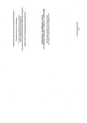 Игнатьева Е.А. Переработка английского текста. Составление конспекта, реферата, аннотации (методические указания)