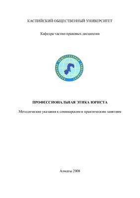 Шеретов С.Г. Профессиональная этика юриста: Методические указания к практическим занятиям