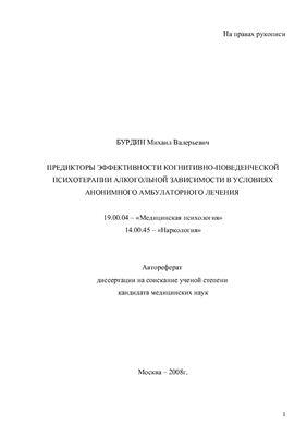 Бурдин М.В. Предикторы эффективности когнитивно-поведенческой психотерапии алкогольной зависимости в условиях анонимного амбулаторного лечения