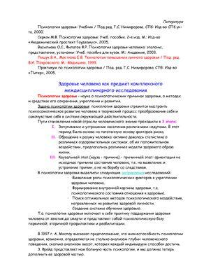 Лекции по дисциплине Психология здоровья