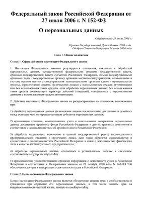 Федеральный закон от 27.07.2006 № 152-ФЗ. О персональных данных