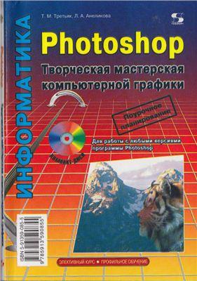 Третьяк Т.М., Анеликова Л.А. Photoshop. Творческая мастерская компьютерной графики-1