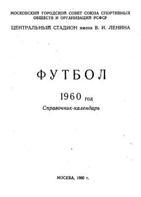 Качалов А. (сост.) и др. Футбол. 1960 год. Справочник - календарь