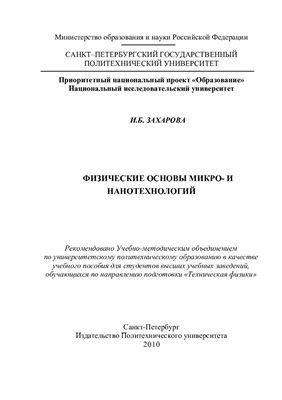Захарова И.Б. Физические основы микро - и нанотехнологий
