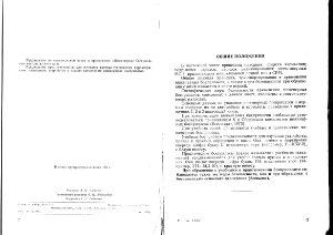 Минобороны СССР. Инженерные боеприпасы. Том 2