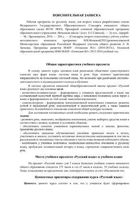 Рабочая программа. Русский язык. 2 класс
