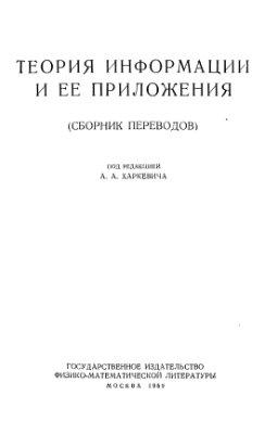 Харкевич А.А. Теория информации и ее приложения