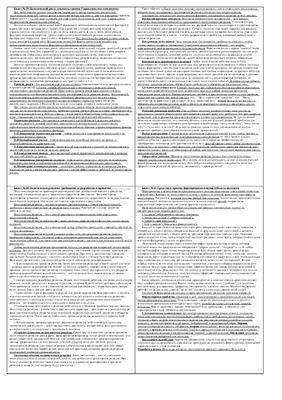 Шпора по ГОСу - политология