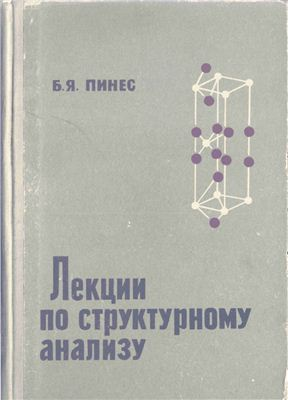 Пинес Б.Я. Лекции по структурному анализу