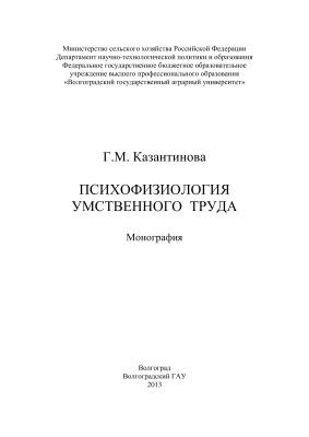 Казантинова Г.М. Психофизиология умственного труда