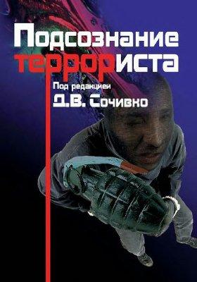 Сочивко Д.В. (ред) и др. Подсознание террориста
