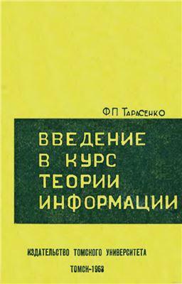 Тарасенко Ф.П. Введение в курс теории информации