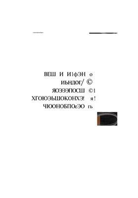 Балаба В.И., Дунюшкин И.И., Павленко В.П. Безопасность технологических процессов добычи нефти и газа