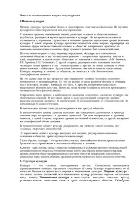 Ответы на экзаменационные вопросы по культурологии. 1 курс