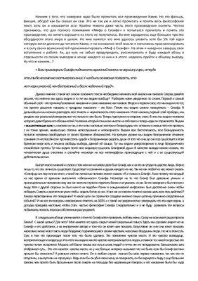 Анализ философского текста Камю Эссе об абсурде