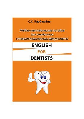 Бекишева Е.В., Барбашева С.С. English for Dentists