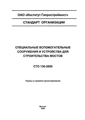 СТО 136-2009 Специальные вспомогательные сооружения и устройства для строительства мостов. Нормы и правила проектирования