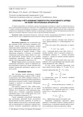 Макеев В.И., Латин С.П., Мешков А.П., Сергиенко Р.В. Способы учёта влияния температуры реактивного заряда на полёт летательных аппаратов