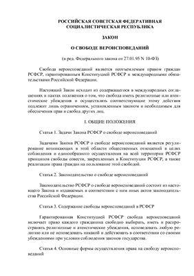Закон РСФСР О свободе вероисповеданий от 25 октября 1990 года. N 267-1