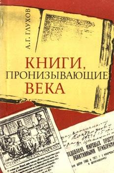 Глухов А.Г. Книги, пронизывающие века