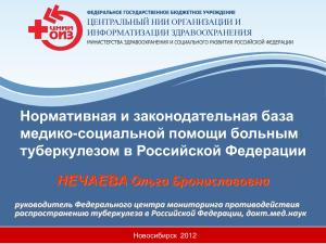 Нечаева О.Б. Нормативная и законодательная база медико-социальной помощи больным туберкулезом в РФ