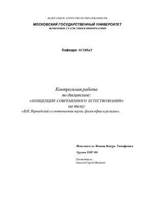 Вернадский В.И. О соотношении науки, философии и религии