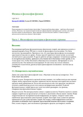 Кулигин В.А., Корнева М.В. и др. Физика и философия физики