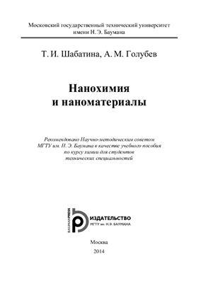 Шабатина Т.И., Голубев А.М. Нанохимия и наноматериалы