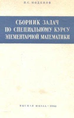 Моденов П.С. Сборник задач по специальному курсу элементарной математики